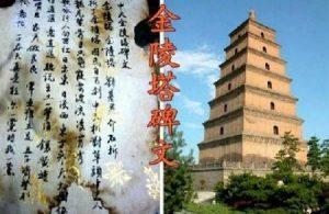 【預言】劉伯溫《金陵塔碑文》解析(2)