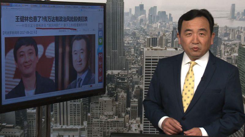 石涛:万达股票狂跌  王岐山露面 金融反腐真正开始