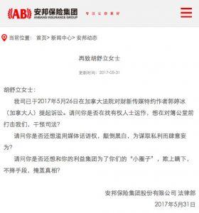 博弈激烈 安邦公开信称已起诉财新网记者