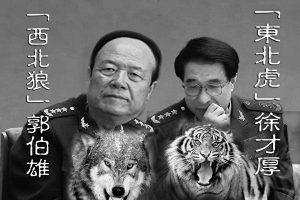 """郭伯雄""""逃亡日记""""曝光 密商徐才厚""""兆头不好要有准备"""""""