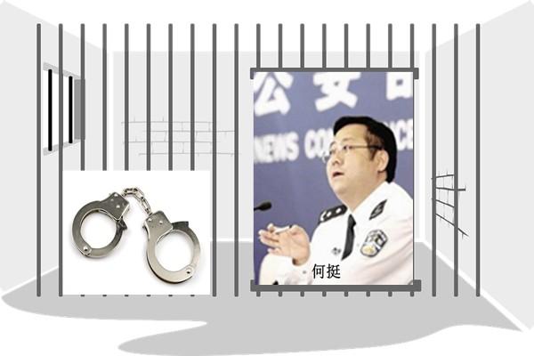 重慶公安局長何挺真被抓?簡歷從官網消失
