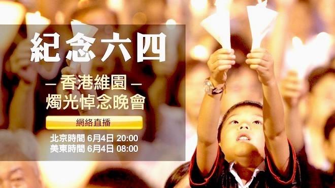 """【直播回放】纪念""""六四"""" 香港维园烛光悼念晚会"""
