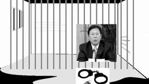 """江苏苏州市政协原主席被查 曾遭""""追查国际""""追查"""