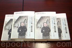 高智晟2016中国人权报告之九:医疗灾难
