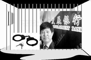 受賄藏槍養情婦 廣發原董事長李若虹判囚終身
