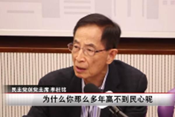 李柱銘:香港「一國兩制」變味 梁振英就是共產黨