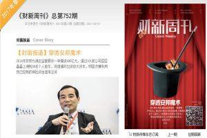 財新網「遲報」吳小暉出事 學者:官方想靜悄悄處理