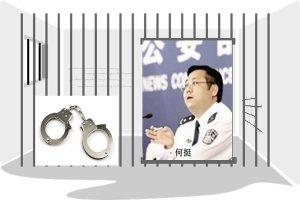 消失兩月終「露面」 重慶公安局長何挺遭免職