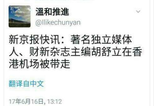 胡舒立被查?新京报火速辟谣(组图)