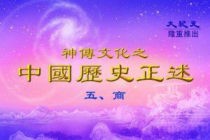 【中国历史正述】商之二:中药里发现的史料