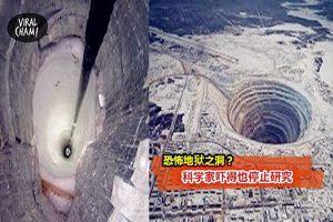 揭秘:前蘇聯曾打開「地獄之門」 萬米地下傳出詭異尖叫(視頻)