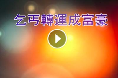 乞丐转运成富豪(视频)