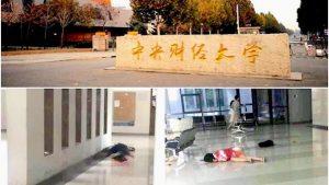 中央财经大学爆恐怖命案2死 官称疑凶杀女子后自杀