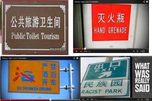 """收费停车场译成""""撒尿公园""""中国英文翻译再惹笑话"""