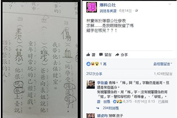 一题台湾小学生功课 引发万名网民论战