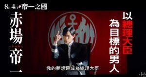 最夯日本新生代偶像一次到齊 暑假強片搶先看(視頻)