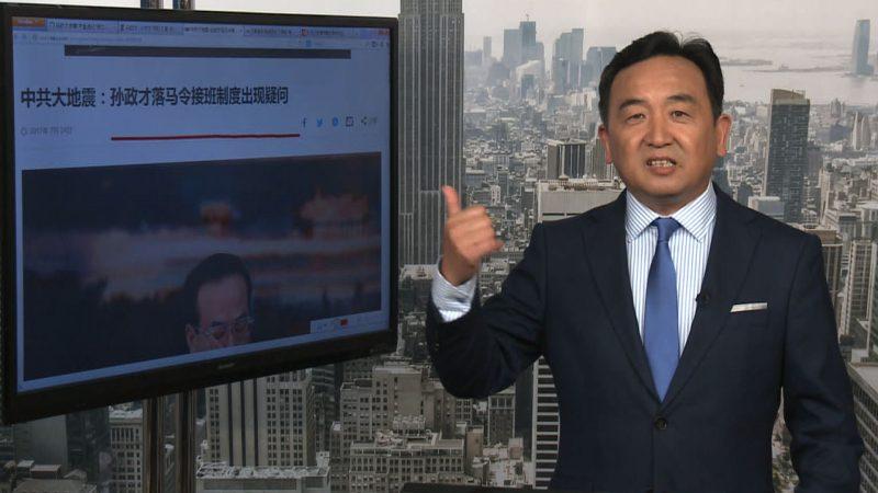 石涛:孙政才被宣布审查 习近平开启剥离国家体系中的中共权力机制