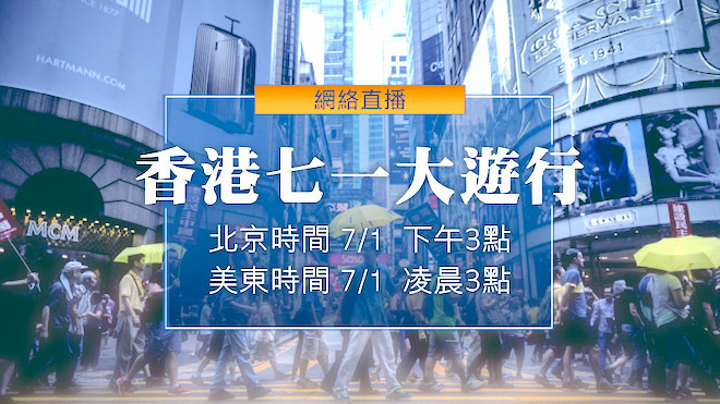 【直播回放】香港七一大遊行