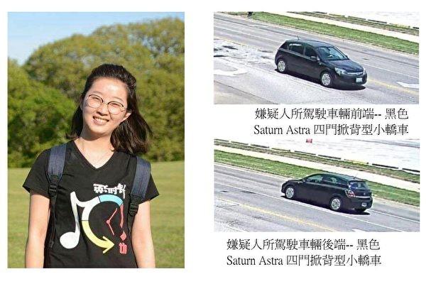 章瑩穎案 嫌犯為助教 曾將她強制關押