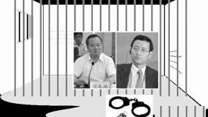 皖副省長及人保總裁被雙開 江派高官岌岌可危
