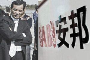 張明健:曾慶紅的秘密武器又沉一個