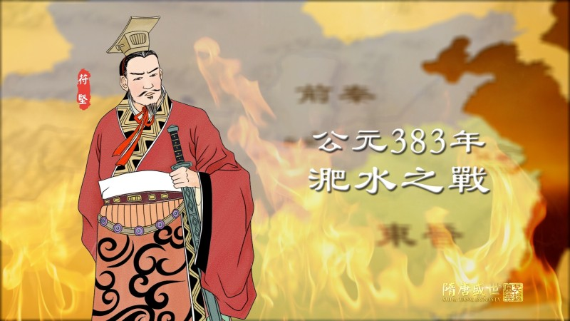 【歷史知識小測試】淝水之戰,中華民族命運的分水嶺