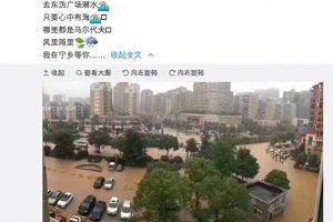 湖南泄洪人祸发酵 官方疑被迫公布最新死亡人数