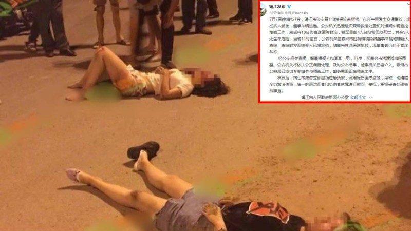 江蘇警察瘋狂報復社會  駕車撞人群釀4死9傷