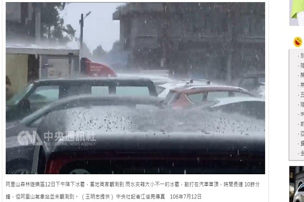 嘉義山區午後雷陣雨 阿里山下冰雹乒乓作響