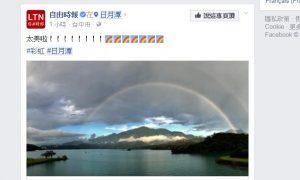 日月潭超大彩虹 精美绝伦横跨潭面