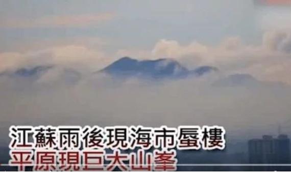 江苏海市蜃楼 平原出现巨大山峰