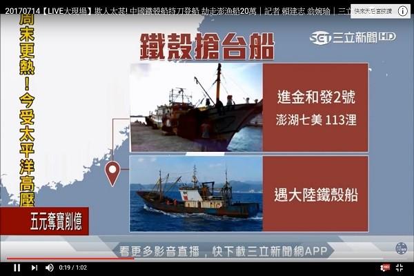 台漁船遭大陸無名船持刀劫財  陸警汕頭外逮捕14人
