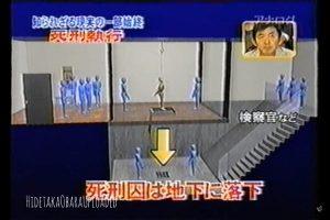 日本死囚伏法大揭秘 3刑務官按按鈕只有一個起作用