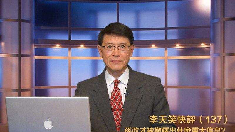 【李天笑快评】为何说重庆孙政才被撤换事出必然?