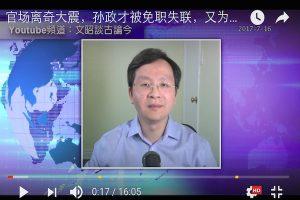 文昭:官场离奇大震,孙政才被免职失联,又为北戴河?