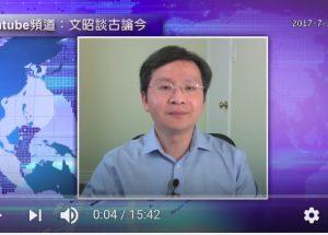文昭:中美經濟對話談崩,兩國掉進「修昔底德陷阱」