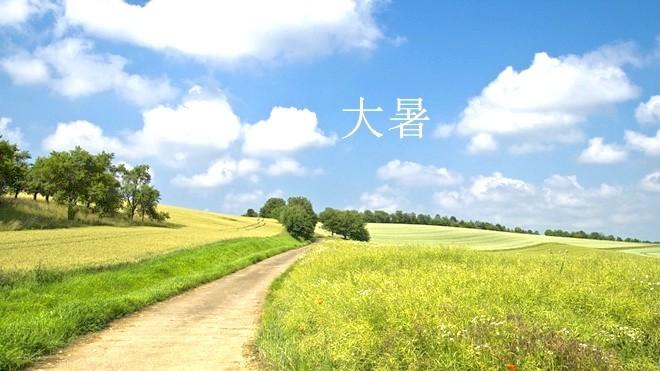 中華傳統節氣——大暑習俗及養生禁忌