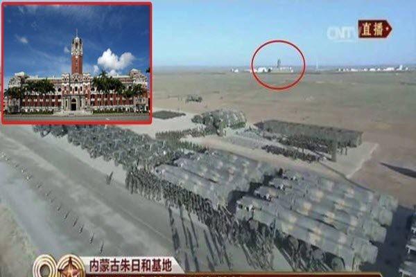 內蒙朱日和閱兵遠景現「台灣總統府」引關注