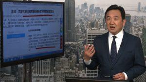 石涛:贾庆林曾请求特赦 习王遭遇体制性围剿