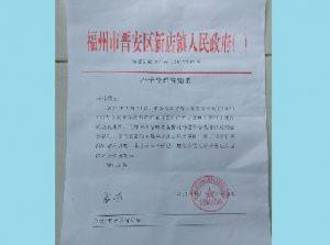 投书:林鸿状告福州晋安区拆迁安置搞双重标准 政府不作为