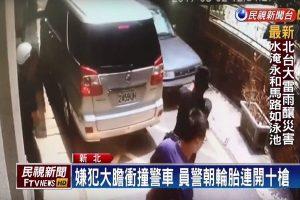 通緝犯新北巷弄拒捕 警包夾開26槍制伏(視頻)
