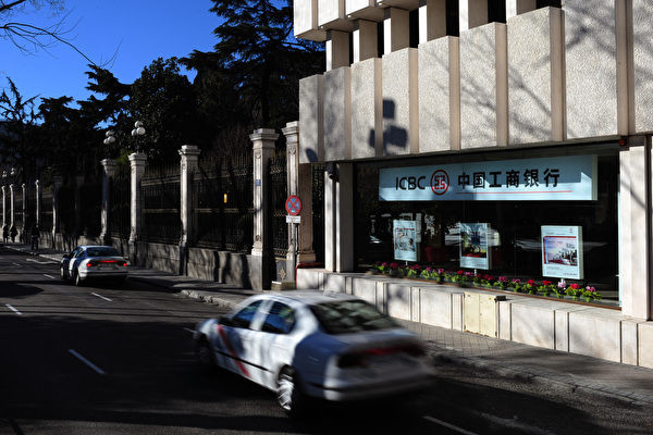 中國工商銀行涉洗錢數億歐元 電話記錄曝光震動西班牙