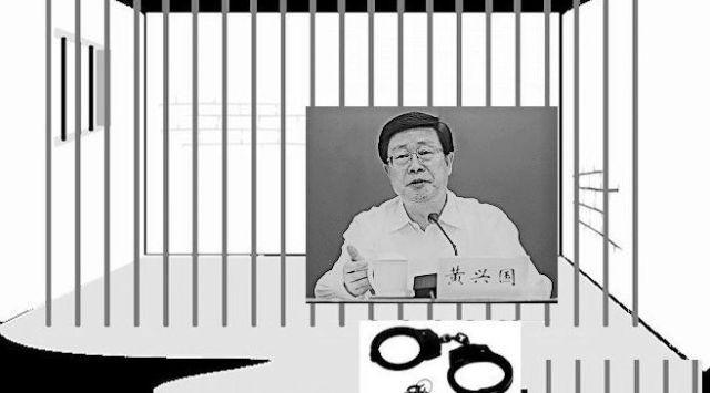 """黄兴国受审""""当庭认罪"""" 传闪电落马另有原因"""
