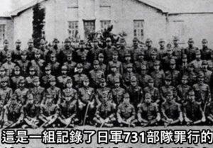 日媒首次公开731部队认罪录音 承认活体解剖