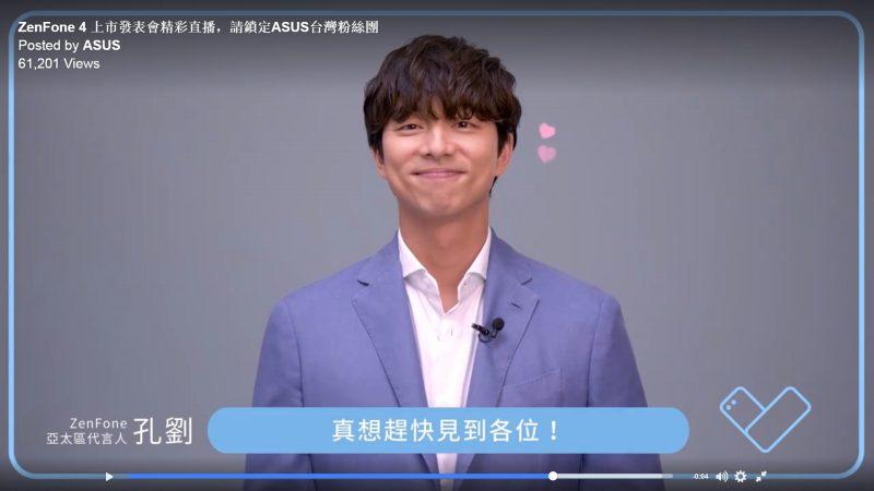 孔刘问候视频来袭!迫不及待要与粉丝见面