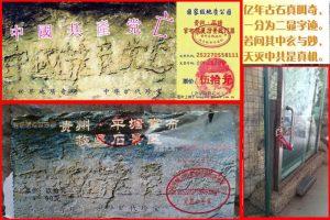 末日恐惧 传中共封杀贵州藏字石景区改门票