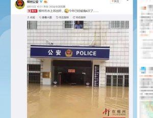 柳州派出所1年淹4次 网友:想想为啥啊?