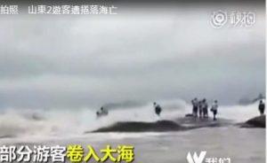 山东游客不听劝阻登礁石拍照遭海浪卷走2人溺亡