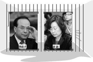 """孙政才曾向王岐山""""交心"""" 支持调查自己老婆"""