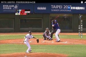 世大运棒球赛 法国逆转4:3台湾吞败 全场错愕(直播回放)